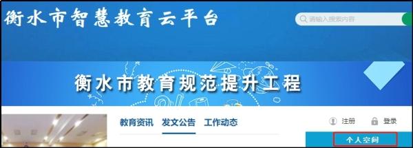 衡水市智慧教育云平臺登錄入口:http://www.hsszhjy.cn